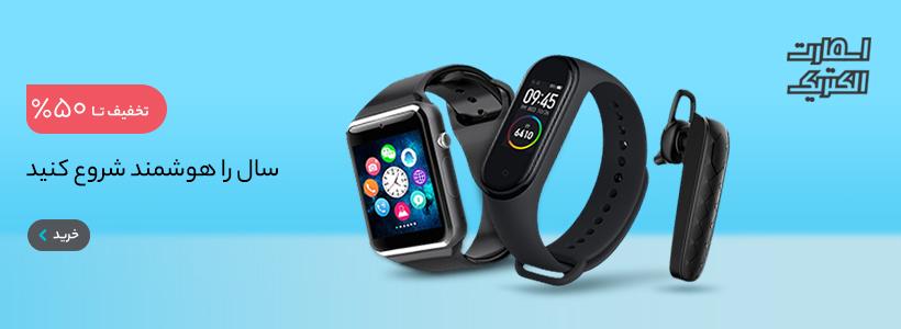 خرید اینترنتی ساعت هوشمند ونوس - فروشگاه اینترنتی منتال پاور بادی بیلدینگ