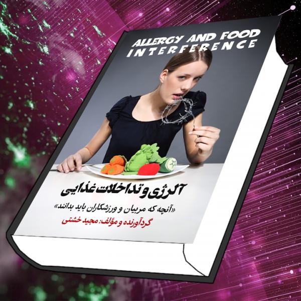 کتاب آلرژی و تداخلات غذایی