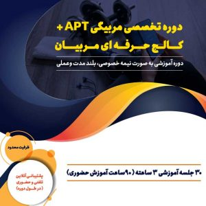 ثبت نام دوره آموزشی تخصصی مربیگری APT